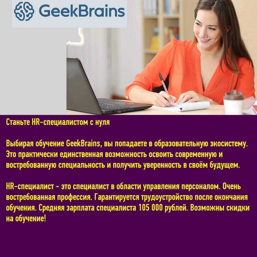 geekbrains3