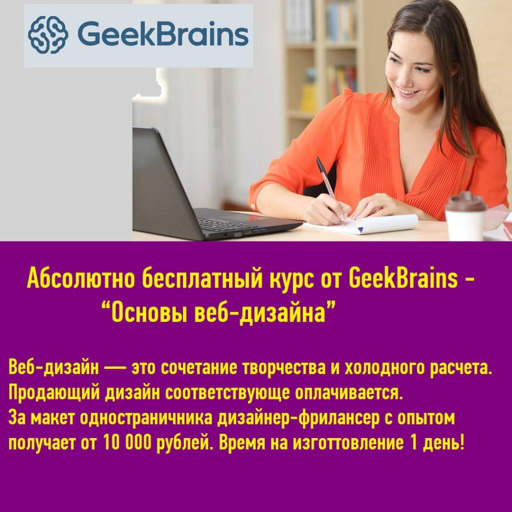 geekbrains7