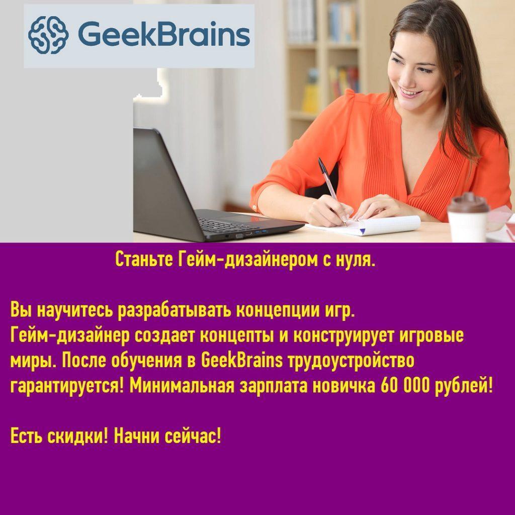 geekbrains8