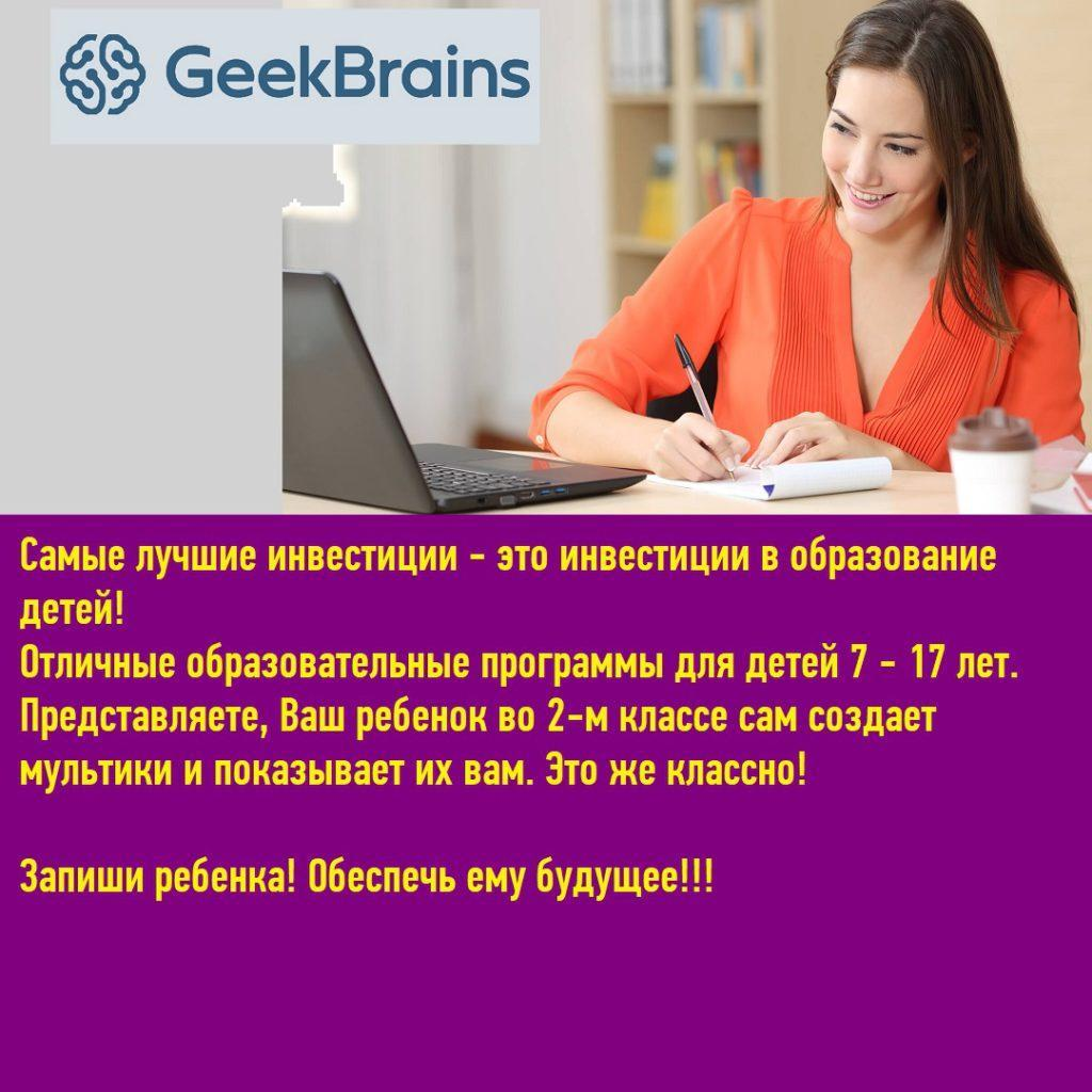geekbrains9